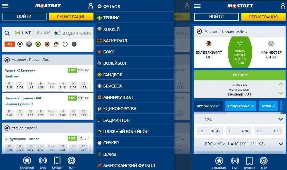мобильная версия букмекерской компании Мостбет