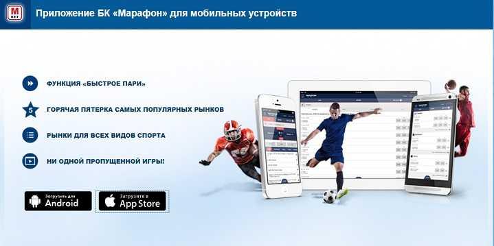 Ставки Maraphone bet в приложении IOS