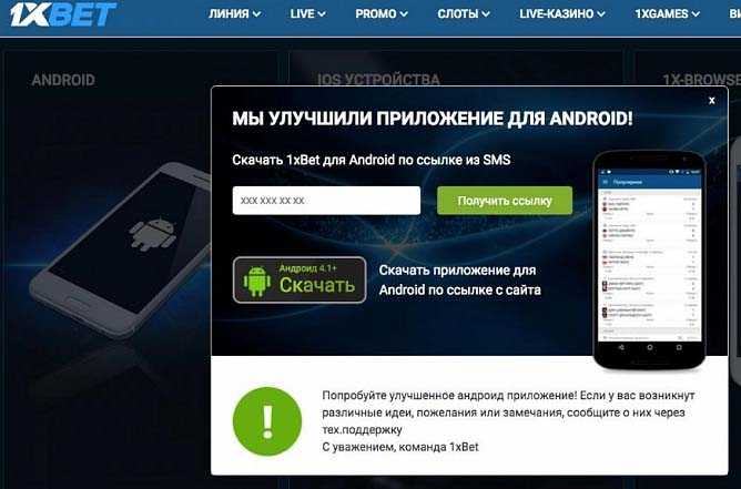 скачать приложение 1xBet Android