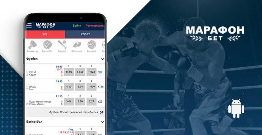 приложение Maraphone bet на Андроид