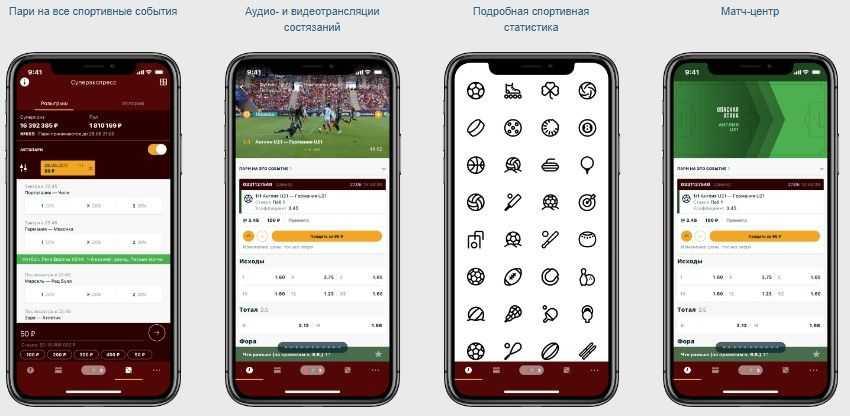 Преимущества мобильной версии Fonbet iOS