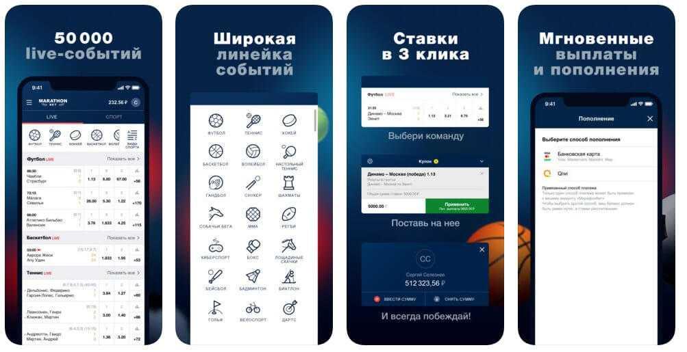 скачать мобильное приложение Марафон на Android