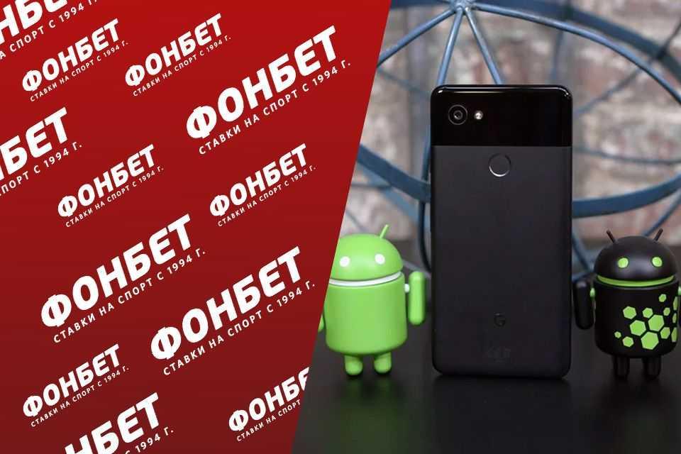 скачать мобильное приложение на Android от Фонбет