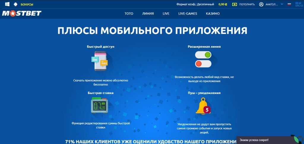 Возможности приложения Андроид Мостбет