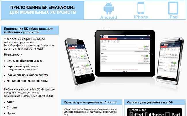 Марафон mobile версия преимущества