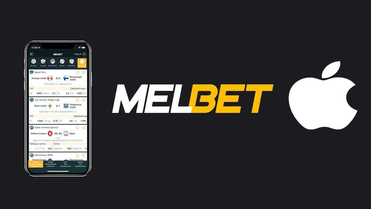 скачать мобильное приложение Мелбет на IOS