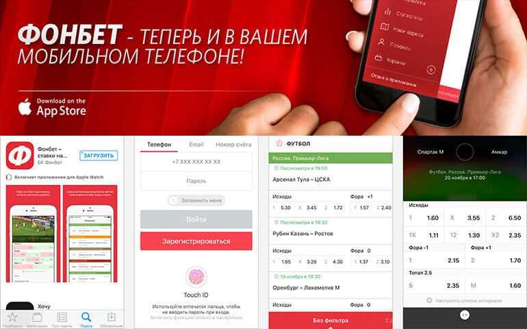 мобильная версия сайта БК Фонбет
