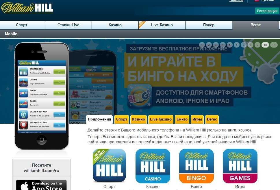 приложение Вильям хилл на айфон