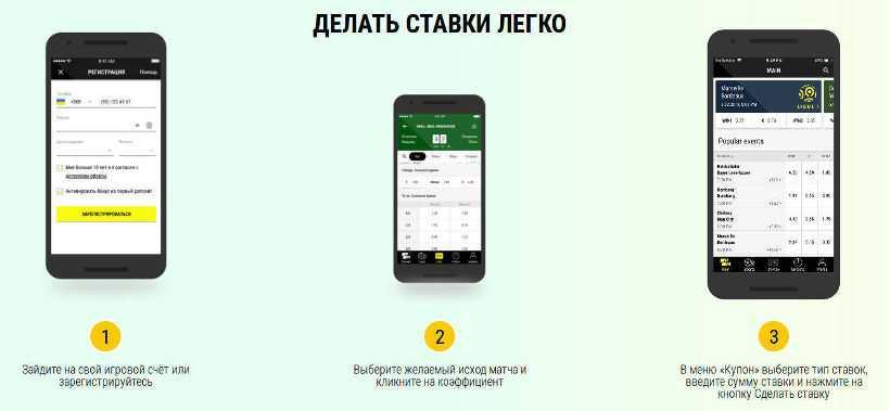 ставки в мобильной версии Parimatch