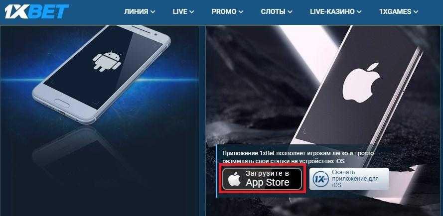 Как скачать мобильное приложение 1xBet на iOS