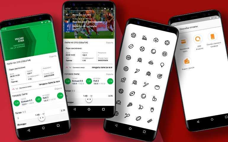 преимущества приложения Фонбет для Андроид