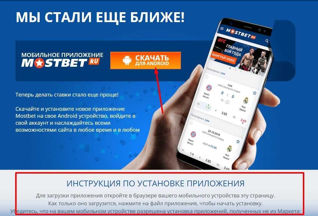 скачать мобильное приложение Мостбет на Android