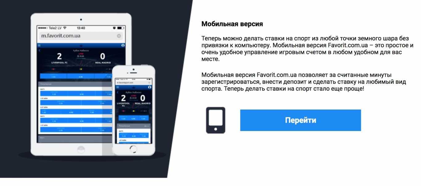 мобильная версия фаворит преимущества