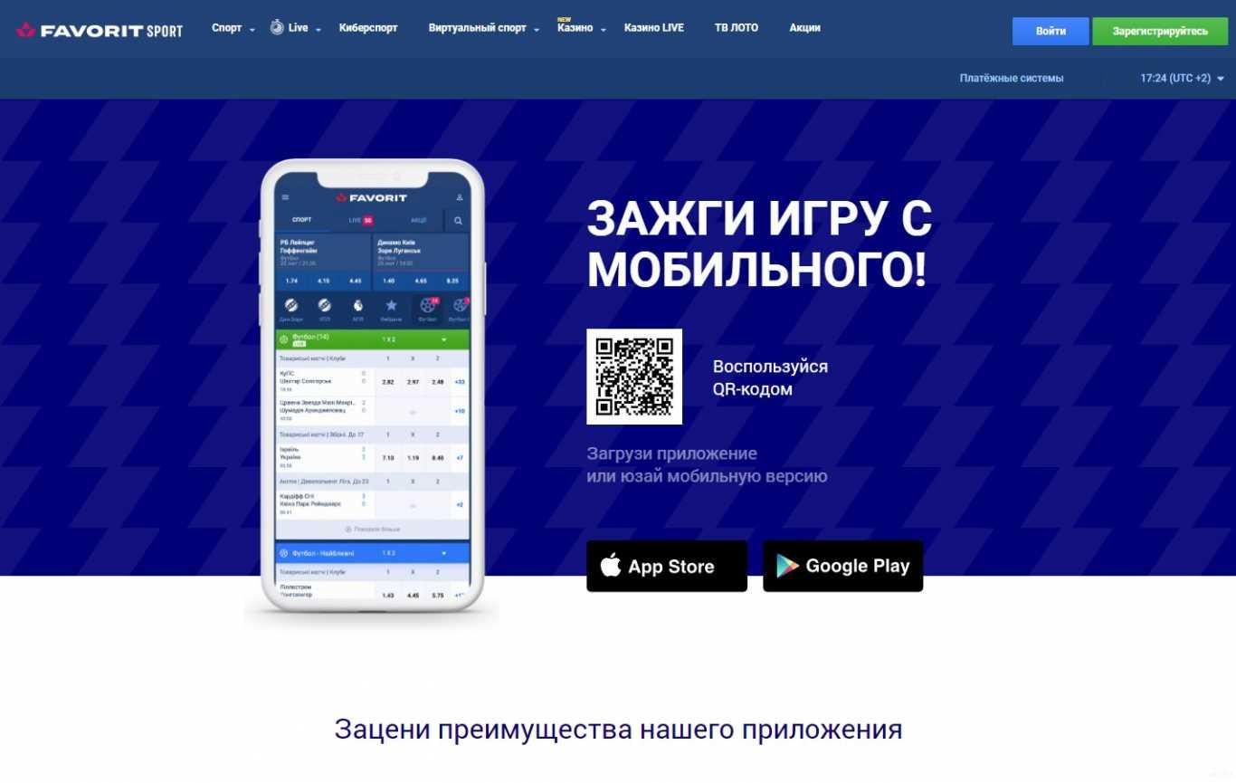 мобильное приложение фаворит на андроид