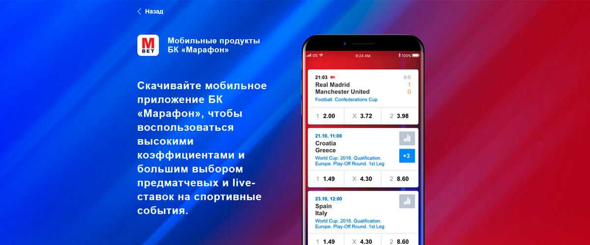 БК Марафон мобильная версия