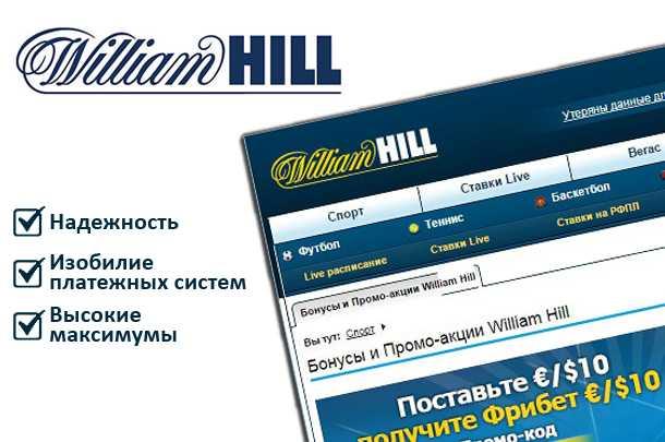 преимущества мобильного приложения william hill android